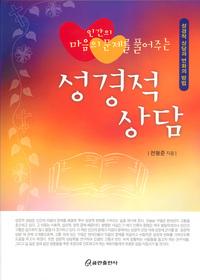 성경적 상담 - 인간의 마음의 문제를 풀어주는