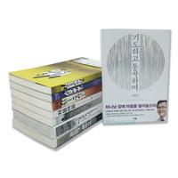 이찬수 목사의 MISSIONAL BOOKS SET (전8권)