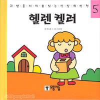 헬렌켈러 - 귀염둥이 처음읽는 신앙위인전 5