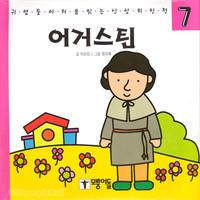 어거스틴 - 귀염둥이 처음읽는 신앙위인전 7