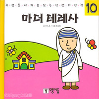 마더 테레사 - 귀염둥이 처음읽는 신앙위인전 10