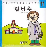 길선주 - 귀염둥이 처음읽는 신앙위인전 11