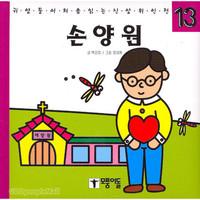 손양원 - 귀염둥이 처음읽는 신앙위인전 13