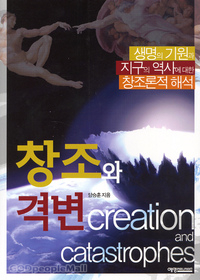 [개정판] 창조와 격변