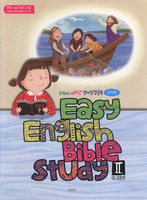 Easy English Bible Study 2 - 유,초등부 영어성경공부 교재 (신약편)
