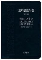 프리셉트 성경 특대 단본(색인/천연우피/무지퍼/검정)