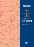 헌법해설서 - 대한예수교장로회(합동)