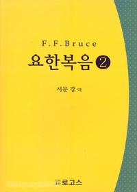 [개정판] F.F.브루스의 요한복음2