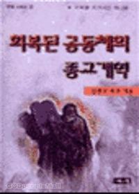 회복된 공동체의 종교개혁 - 구약시리즈 6