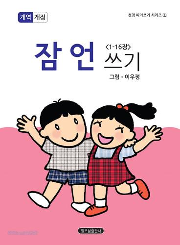 [개역개정] 잠언쓰기 - 1장~16장