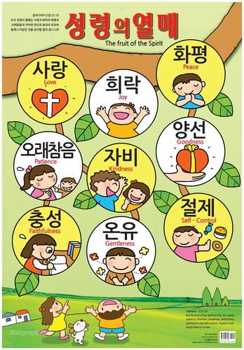 이미지로 배우는 성령의 열매 (지관통 케이스 포함)