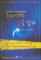 초자연적 삶을 살라 - 당신의 삶 속에서 하나님의 권능을 체험하라