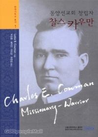 동양선교회 창립자 찰스 카우만 - 현대기독교총서 1