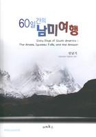 60일간의 남미여행