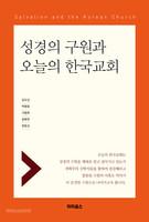 성경의 구원과 오늘의 한국교회