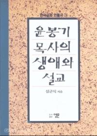 윤봉기 복사의 생애와 설교- 한국교회 인물사 3