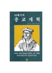 16세기의 종교개혁