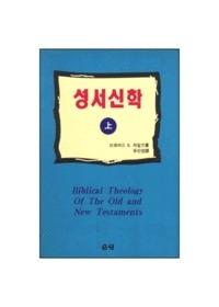 성서신학 상