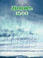 찬미예수1500 (악보)