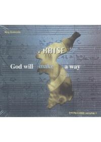 찬미예수 2000.1 - God will make a way (CD)