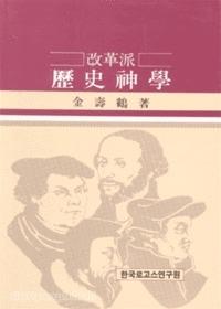 개혁파 역사신학