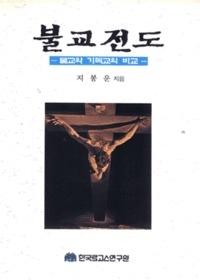 불교전도 : 불교와 기독교의 비교