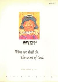 옹기장이 4 - What we shall do. The secret of God (악보)