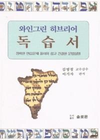 와인그린 히브리어 독습서
