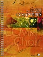 성가대를 위한 부르기 쉽고 은혜로운 CCM성가 합창 5(악보) - 지휘자, 반주자용 스프링 제본