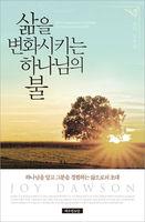 [개정판] 삶을 변화시키는 하나님의 불