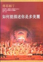 전하세 예수7 - 중국어 찬양(악보)