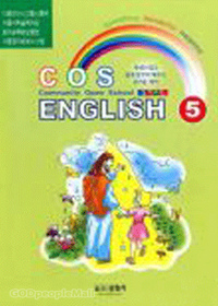 COS ENGLISH 5★ (CD 포함)