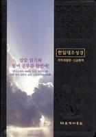 한일대조 성경 개역개정판 신공동역 중 단본(무색인/무지퍼/폴리우레탄/NKRNI88DI)