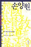 손양원 - 한국 기독교 지도자 강단설교