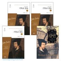 기독교강요 최종판+칼빈 연구서 세트 (전4권)
