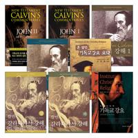 존 칼빈 2009~2010년 출간도서 세트(전8권)