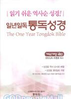 [개역개정판] 일년일독 성경통독 MP3 (DVD) :케이스 없음
