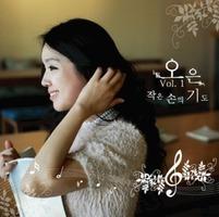 오은 - 작은 손의 기도 (CD)