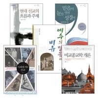 김은수 목사 저서 세트(전5권)
