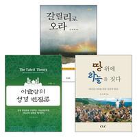 김대옥 목사 저서 세트(전3권)