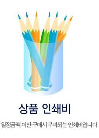 삼영볼펜 인쇄비 (개당 55원)
