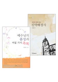이준호 교수 저서 세트(전2권)