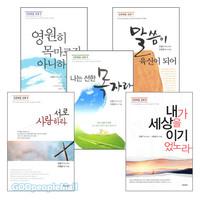 이영훈 목사 요한복음 강해 설교집 세트(전5권)