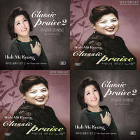 허미경 음반세트(2CD)