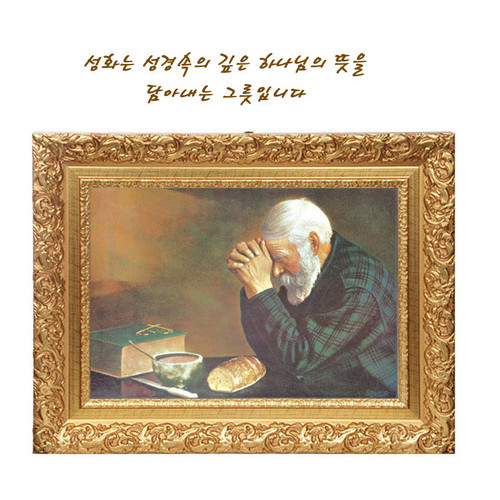 성화액자-4절 / 죠지뮬러의 빵기도