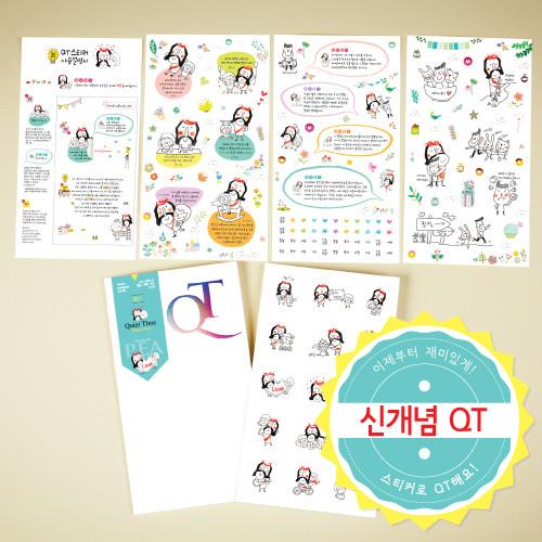 ★캠프코리아★가시면류관 QT셋트05.평안(디자인토스트)
