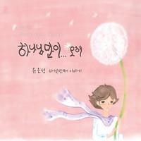 유은성 5집 - 하나님만이...오해 (CD)