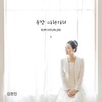 김현진 1집 - 주만 따라가리 (CD)