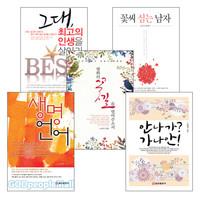 소강석 목사 2015년~2016년 출간(개정)도서 세트(전5권)