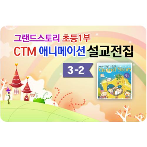 초등1부 3-2 고신 그랜드스토리 맞춘 CTM 애니메이션 설교 모음집 USB,DVD